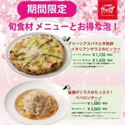 【カプリチョーザ】2016年春 期間限定メニュー