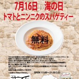 【渋谷本店限定】創業日7月16日 トマトとニンニクのスパゲティ無料
